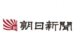 【メディア掲載】朝日新聞|終わりの選択 どうする?お墓