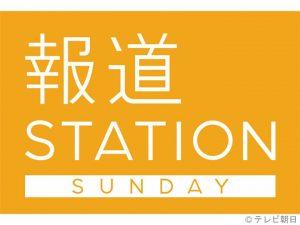 【メディア掲載】テレビ朝日|報道ステーションサンデー