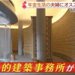 1/23 テレビ朝日「大下容子 ワイド!スクランブル」にて、ひかりの園が紹介されました